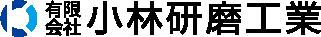 小林研磨の研磨加工事例